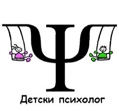 Детски психолог - Изображение 1