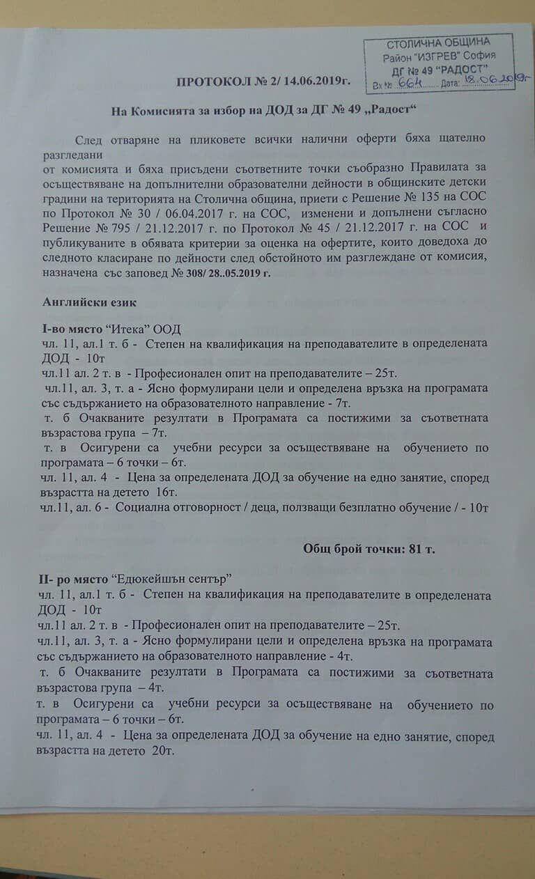 Протокол № 2 на Комисията за избор на ДОД - голяма снимка