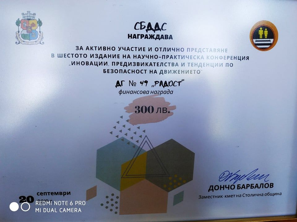 Награда от Съвета за безопасност на движението на децата в София - голяма снимка