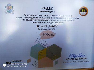 Награда от Съвета за безопасност на движението на децата в София - Изображение 1