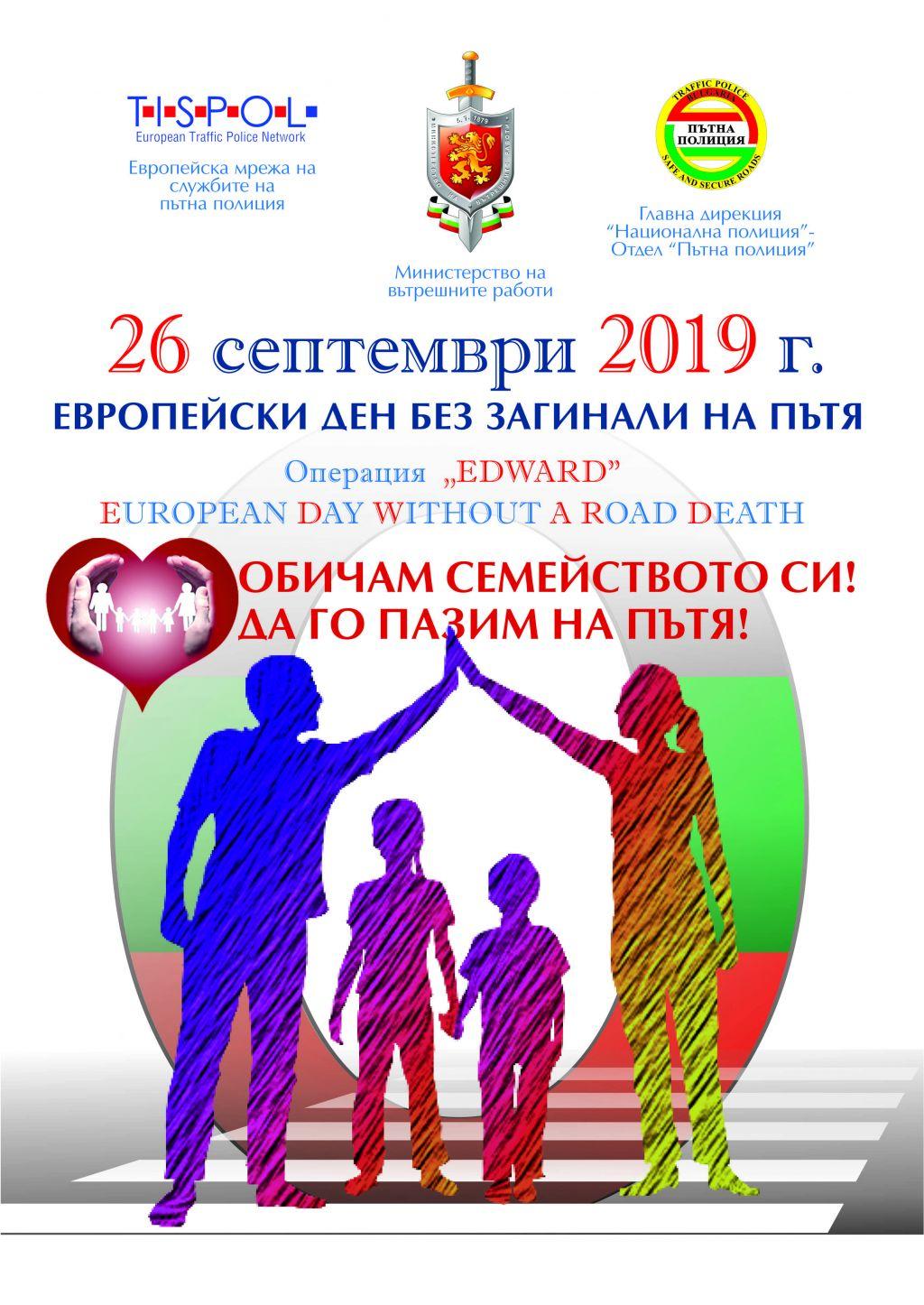 26 септември-Европейски ден без загинали на пътя - голяма снимка