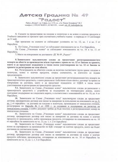 """Обявление за набиране на предложения за доставка на продукти по Схема """" Училищен плод"""" и Схема """"Училищно мляко"""" 2"""