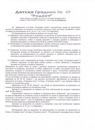 """Обявление за набиране на предложения за доставка на продукти по Схема """" Училищен плод"""" и Схема """"Училищно мляко"""" 3"""