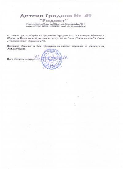 """Обявление за набиране на предложения за доставка на продукти по Схема """" Училищен плод"""" и Схема """"Училищно мляко"""" 4"""