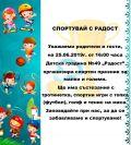 Покана за участие в спортен празник - ДГ 49 Радост - София, Изгрев