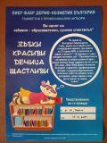 Зъбки красиви дечица щастливи - ДГ 49 Радост - София, Изгрев