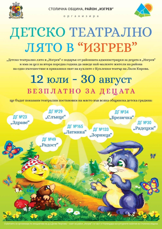 Детско театрално лято 12 юли до 31 август  - голяма снимка