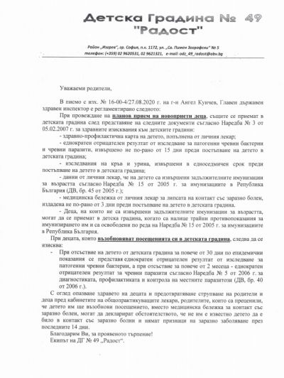Информация относно учебна 2021/2022 година  1