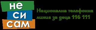 Сътрудничество за популяризиране на Националната телефонна линия за деца 116 111 на ДАЗД. 1