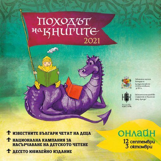 Националната кампания за насърчаване на четенето Походът на книгите 2021 - голяма снимка