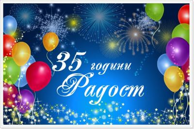 35 години Радост - ДГ 49 Радост - София, Изгрев